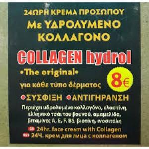 FITO+ 24ωρη κρέμα προσώπου με Υδρολυμένο Κολλαγόνο-Collagen Hydrol-the original- για όλους τους τύπους δέρματος 50ml