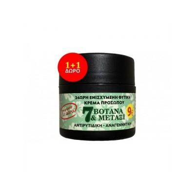 FITO+ 24ωρη πλούσια φυτική κρέμα προσώπου με 7 βότανα και μετάξι 1+1, 50+50ml