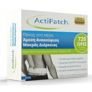 ActiPatch Πόνος στη Μέση , Άμεση Ανακούφιση Μακράς Διάρκειας (Συσκευή για 720 ώρες + νάρθηκας)