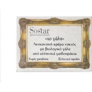 """SOSTAR Λευκαντική κρέμα νύχτας προσώπου """"Το γάλα"""" με βιολογικό γάλα γαϊδούρας για όλους τους τύπους δέρματος 50 ml"""